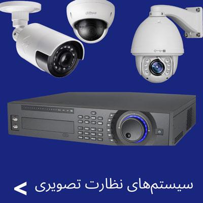 سیستم های نظارتی