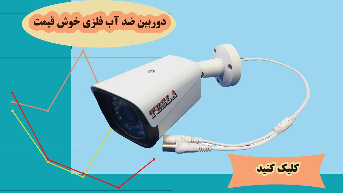 دوربین AHD