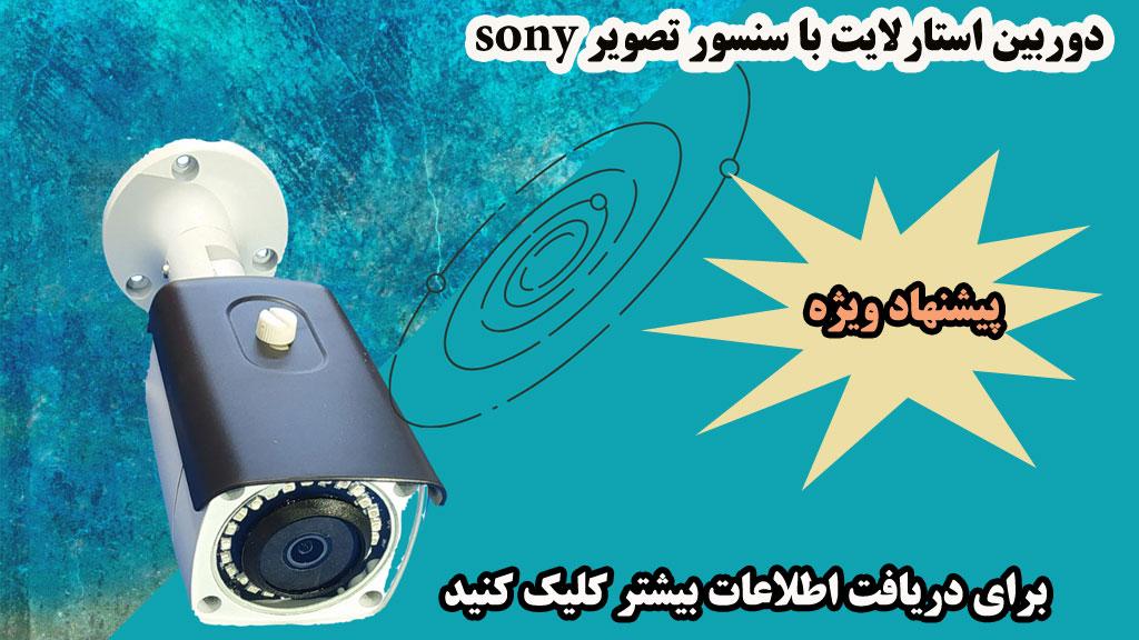 دوربین استارلایت